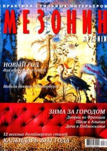Mezonine 127_december 2010-Pataviumart press-release-publications-pataviumart-luxury-lighting-modern-crystal-chandelier
