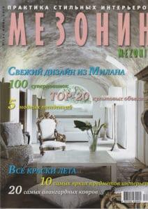 Mezzanine june 2010 Pataviumart- press-release-publications-pataviumart-luxury-lighting-modern-crystal-chandelier