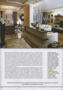 Mezzanine june 2010 Pataviumart press-release-publications-pataviumart-luxury-lighting-modern-crystal-chandelier (2)
