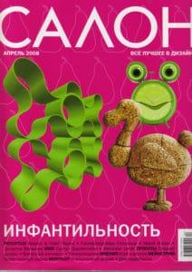 SALON UKRAINA april08 1 cover Pataviumart press-release-publications-pataviumart-luxury-lighting-modern-crystal-chandelier