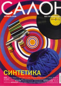 SALONUKR_oct cover-Pataviumart press-release-publications-pataviumart-luxury-lighting-modern-crystal-chandelier