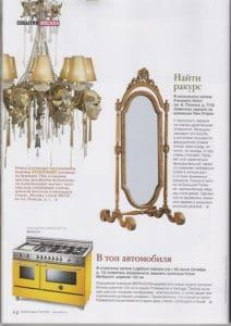 Salon 2(146) 2010 Pataviumart- press-release-publications-pataviumart-luxury-lighting-modern-crystal-chandelier