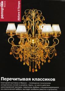 SalonUcraina_11-2008-Pataviumart press-release-publications-pataviumart-luxury-lighting-modern-crystal-chandelier